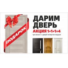 Купи три двери и получи 4-ю дверь в подарок