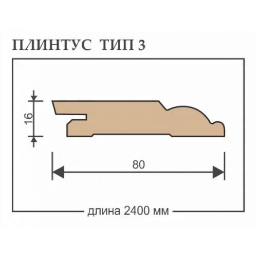 Плинтус белый мдф + эмаль ТИП 3 размер 100*16*2400