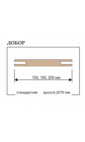 Добор Soft Touch 100мм