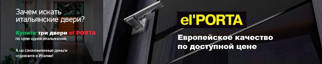 elporta-dveri